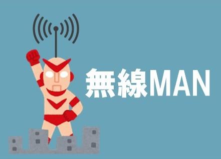 無線MAN