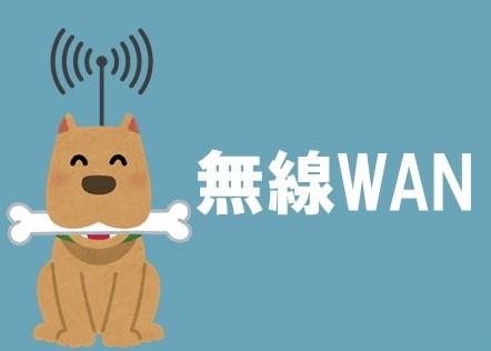 無線WAN