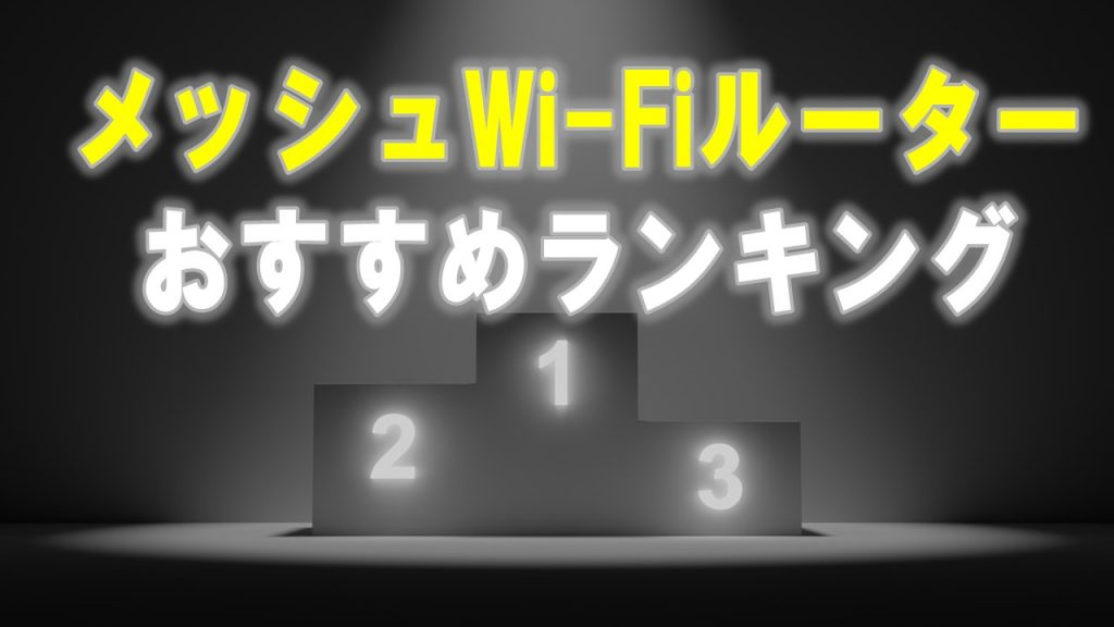 メッシュWi-Fiルーターのおすすめ人気ランキング