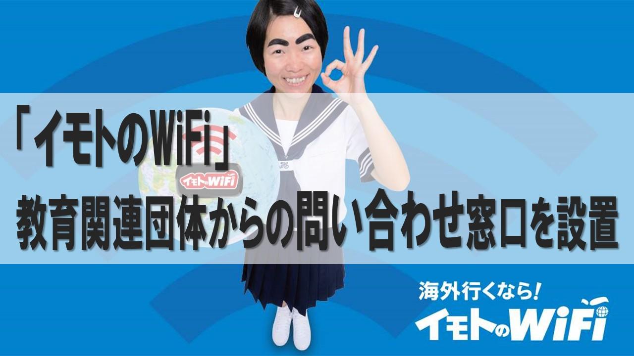 「イモトのWiFi」教育関連団体からの問い合わせ窓口を設置