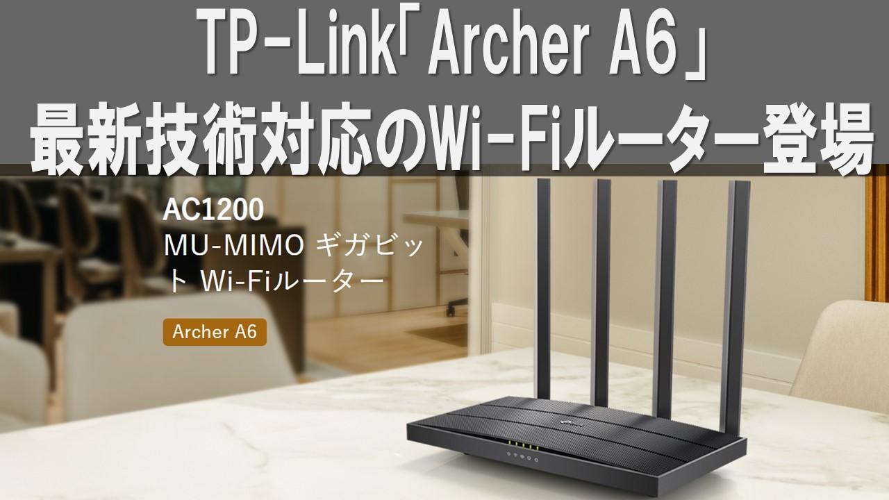 いま買うならこれ TP-Link「Archer A6」3,900円で最新技術対応のWi-Fiルーターを市場に投入