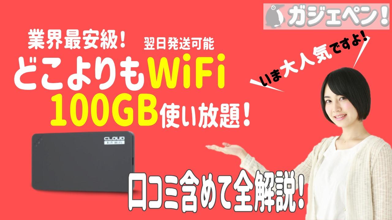ポケットWi-Fiをレンタルするなら「どこよりもWiFi」が業界最安級でおすすめ!口コミ含めて全解説!