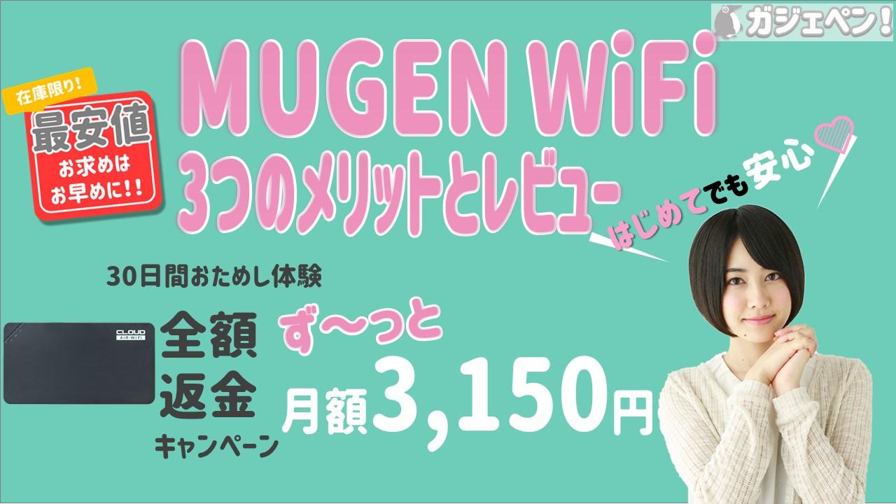 はじめての方向け】最安MUGEN WiFi3つのメリットと口コミレビュー