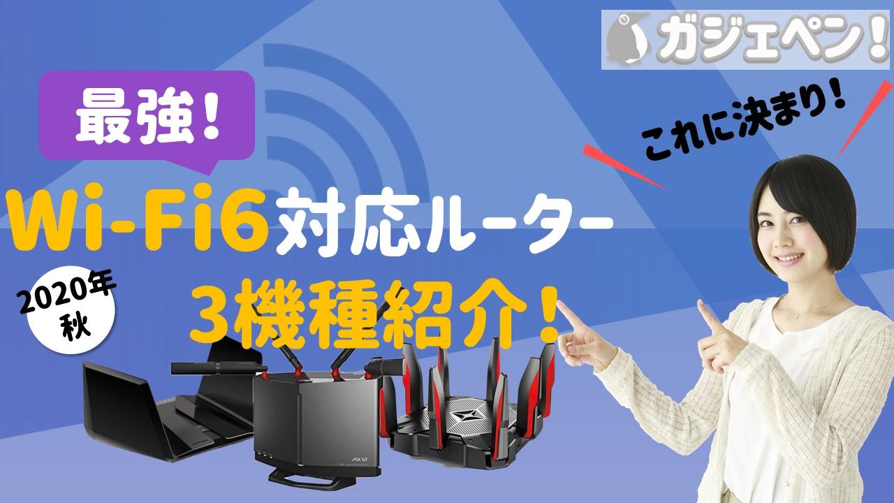 おすすめする最強Wi-Fi6対応ルーター3機種紹介