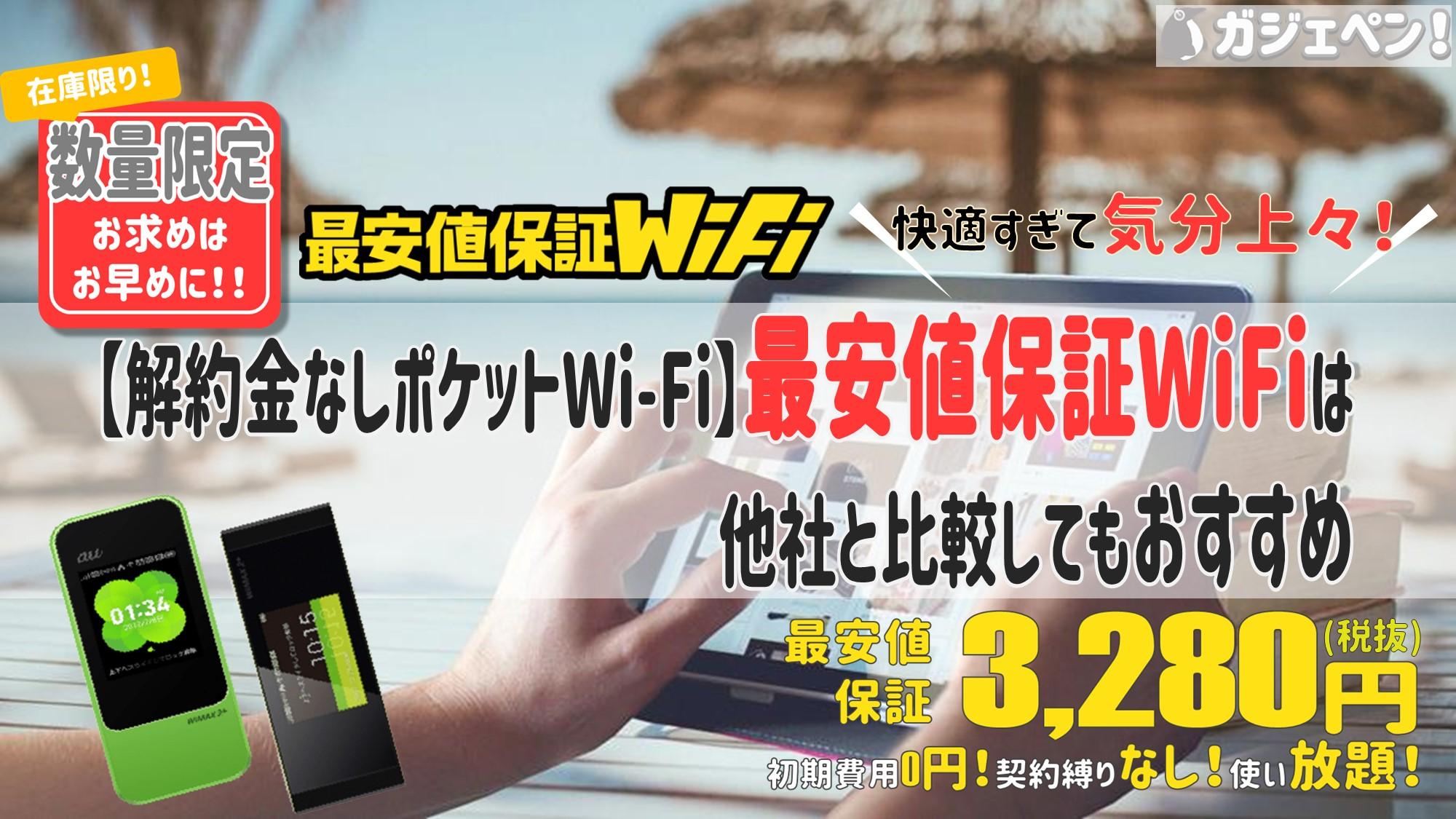 【解約金なしポケットWi-Fi】最安値保証WiFiは他社と比較してもおすすめ