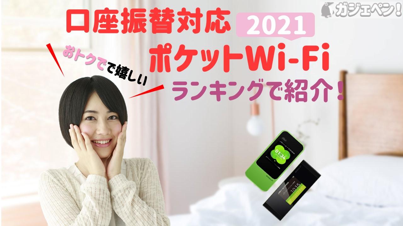 口座振替対応ポケットWi-Fiランキング2021年