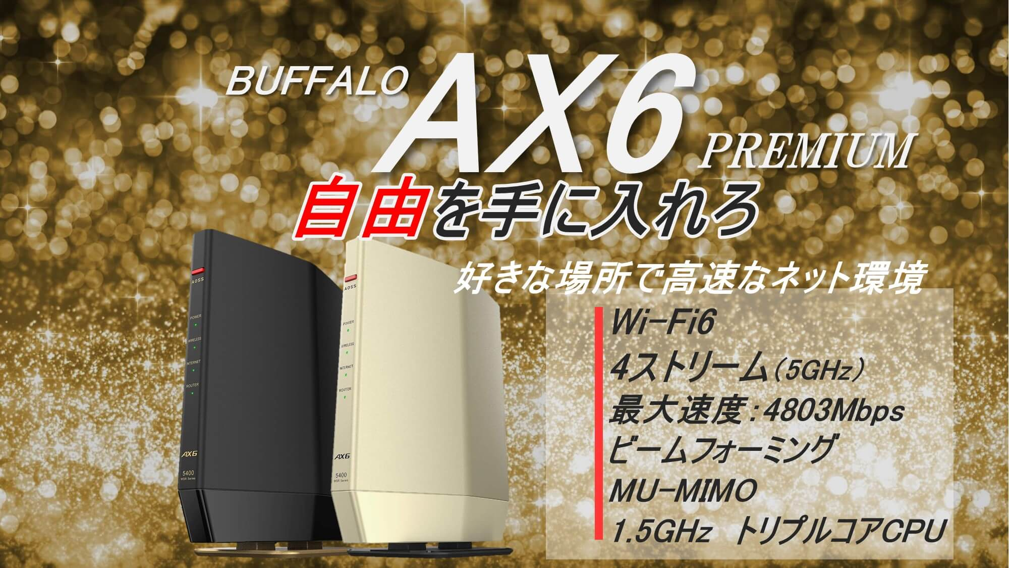 Buffalo WSR-5400AX6 口コミレビューまとめ