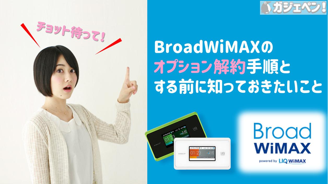 BroadWiMAXの オプション解約手順と する前に知っておきたいこと