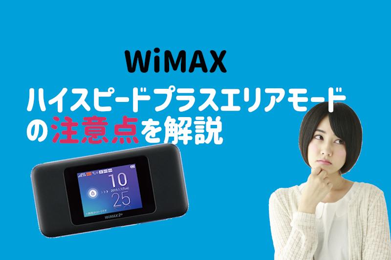 wimax ハイスピードプラスエリアモードの注意点を解説