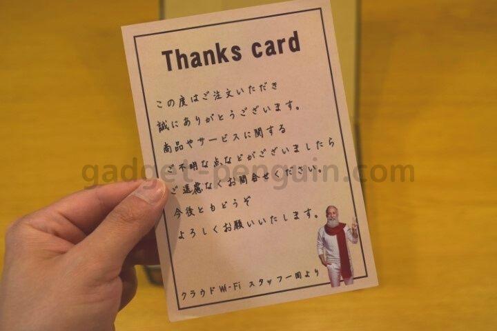 クラウドWiFi(東京)からのサンクスカード