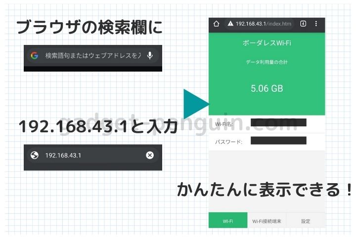 U3のデータ利用量確認方法