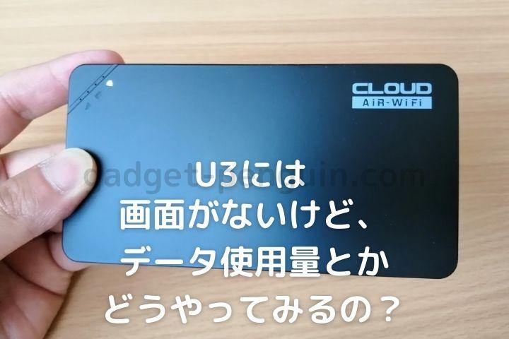 クラウドWiFi(東京)U3には画面がないけど、データ使用量はどうやってみるの?