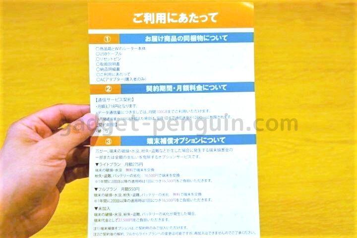 クラウドWiFi(東京)のご利用にあたっての説明書