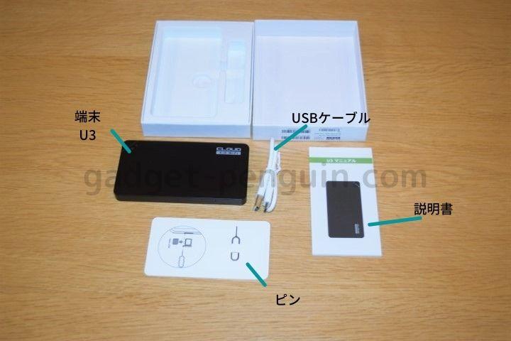 クラウドWiFi(東京)の同梱物(U3、USBケーブル、ピン、説明書)