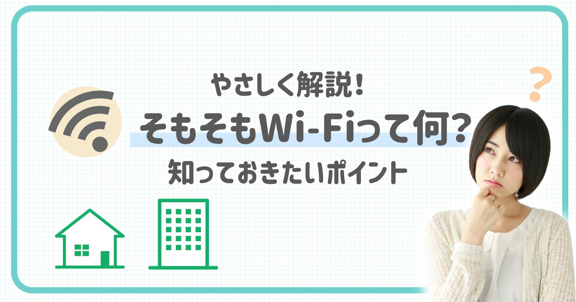 【超初心者向け】Wi-Fiとは何?仕組みとメリットをやさしく解説